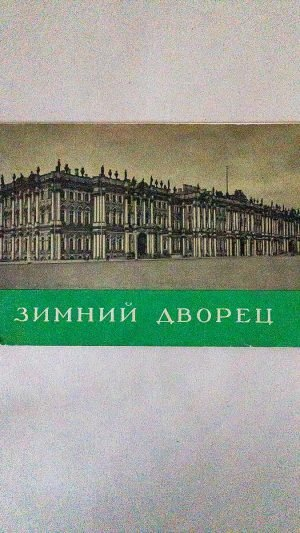 Winter Palace: Brief historical and architectural sketch