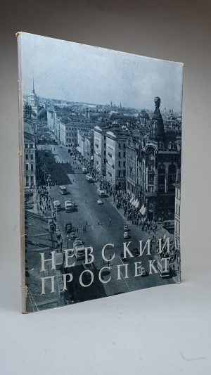 Nevskiy Prospekt (НЕВСКИЙ ПРОСПЕКT)